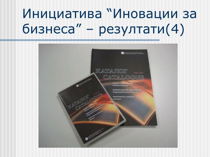 """Инициатива """"Иновации за бизнеса"""" – резултати"""