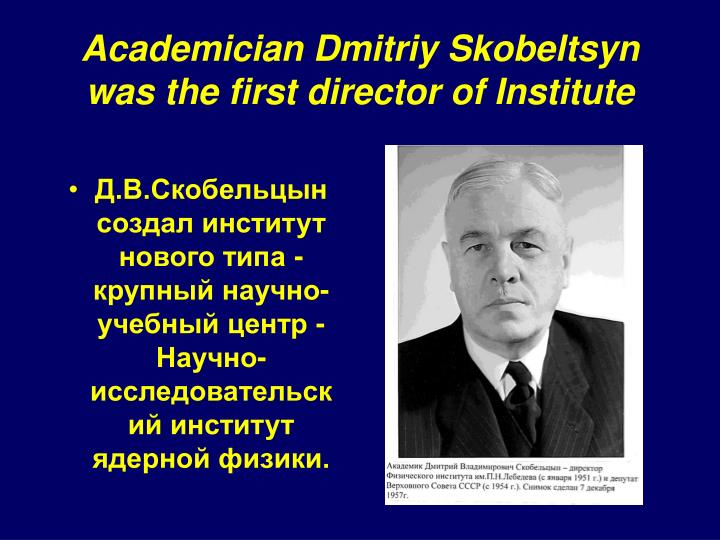 Academician dmitriy skobeltsyn was the first director of institute