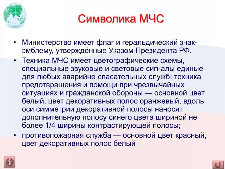 Символика МЧС