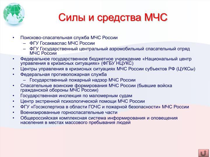 Силы и средства МЧС