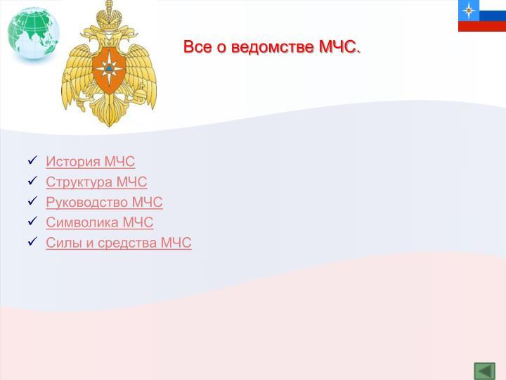 Все о ведомстве МЧС.