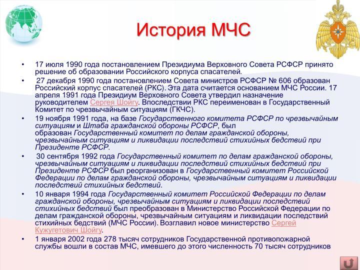 История МЧС