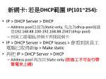 dhcp ip 101 254
