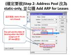 step 2 address pool static only add arp for leases