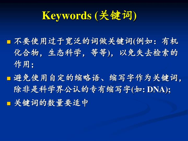 Keywords (