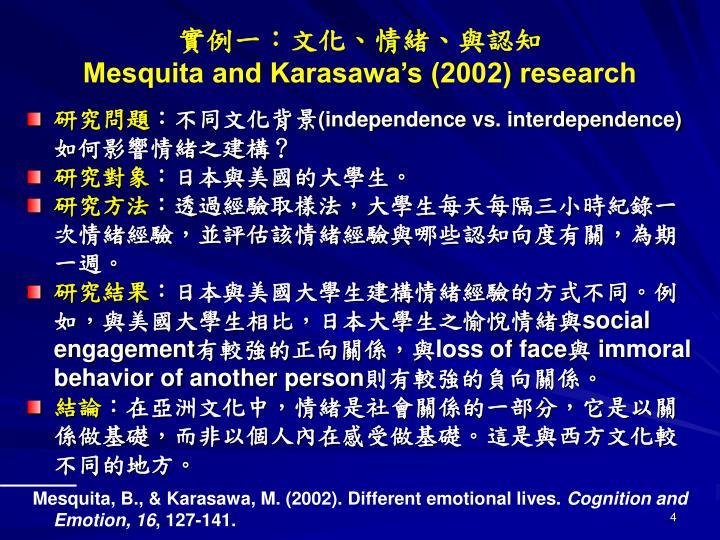 實例一:文化、情緒、與認知