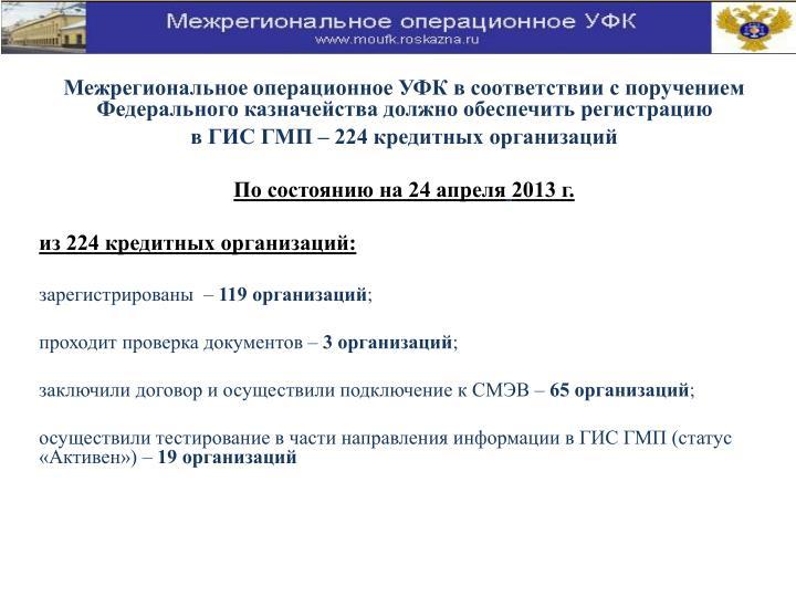 Межрегиональное операционное УФК в соответствии с поручением Федерального казначейства должно обеспечить регистрацию