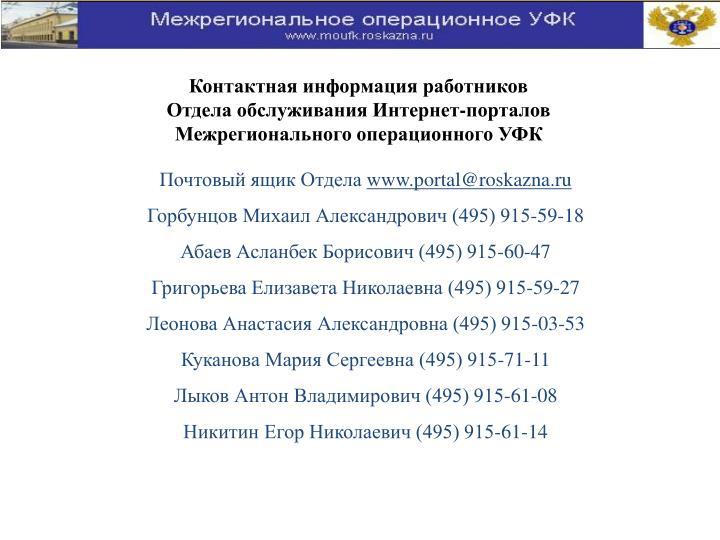 Контактная информация работников