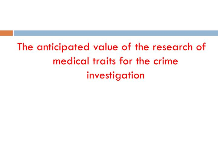 The anticipated value of the research of medical traits for the crime investigation