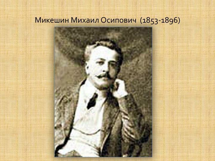 Микешин Михаил Осипович  (1853-1896)