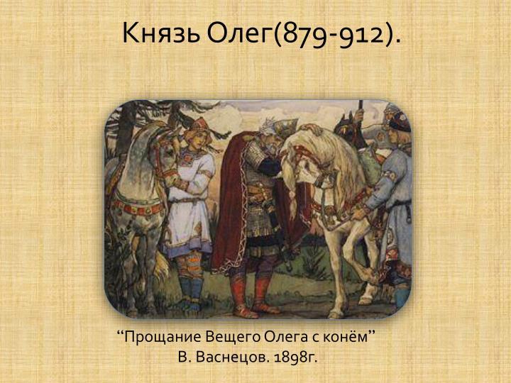 Князь Олег(879-912).