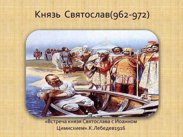 «Встреча князя Святослава с Иоанном
