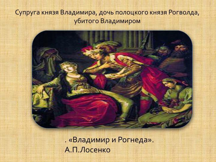Супруга князя Владимира, дочь полоцкого князя