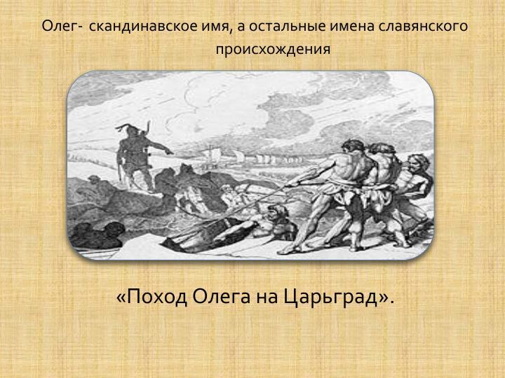 Олег-