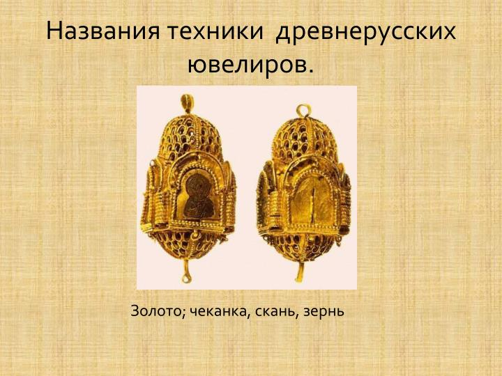 Названия техники  древнерусских  ювелиров.