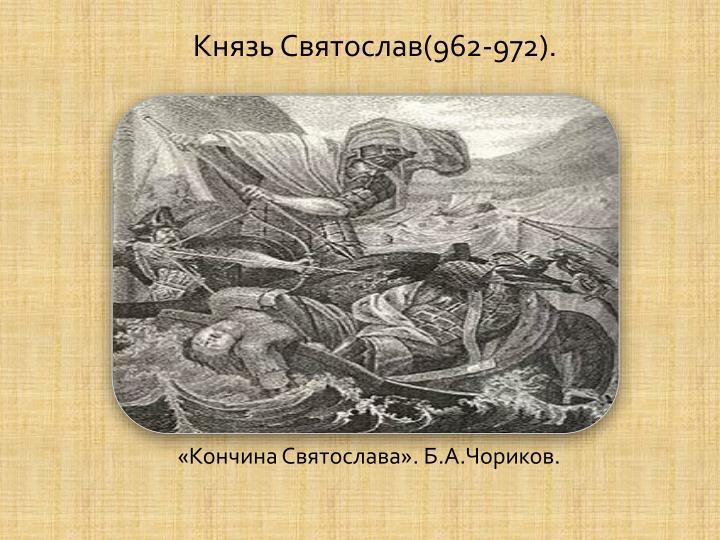 «Кончина Святослава».