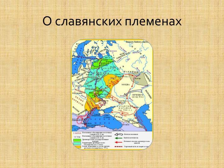 О славянских племенах