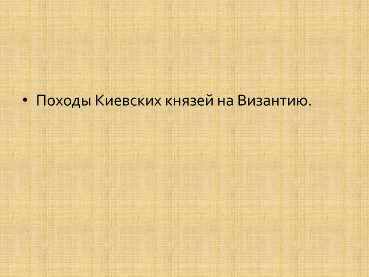 Походы Киевских князей на Византию.