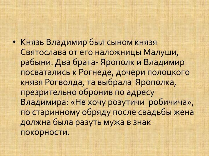 Князь Владимир был сыном князя Святослава от его наложницы