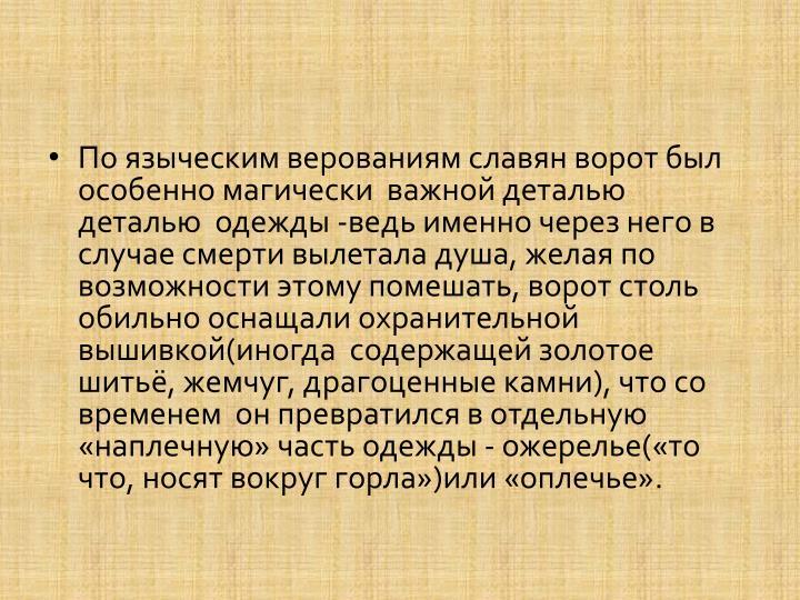 По языческим верованиям славян ворот был особенно магически  важной деталью