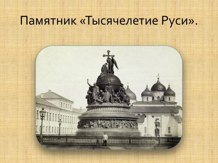 Памятник «Тысячелетие Руси».