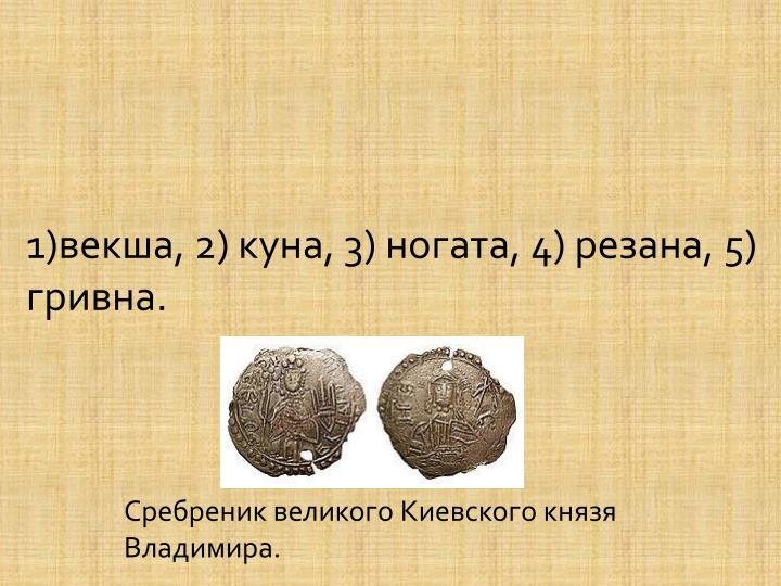 1)векша, 2) куна, 3) ногата, 4) резана, 5) гривна.