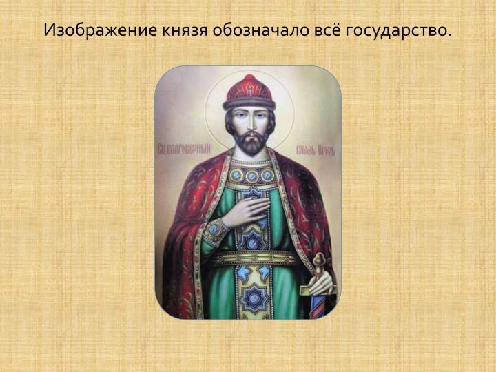 Изображение князя обозначало всё государство.