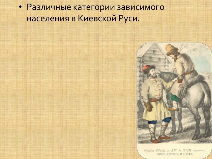 Различные категории зависимого населения в Киевской Руси.