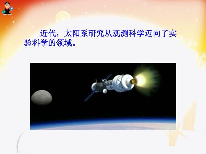 近代,太阳系研究从观测科学迈向了实验科学的领域。