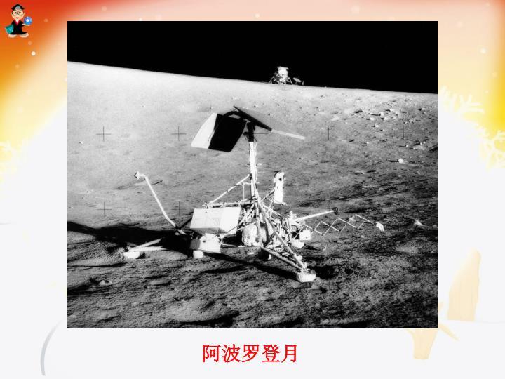 阿波罗登月