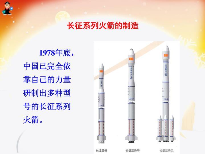 长征系列火箭的制造