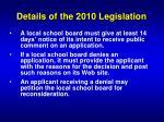 details of the 2010 legislation1