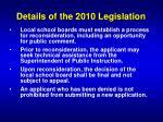 details of the 2010 legislation2