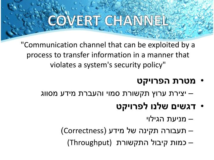 COVERT CHANNEL