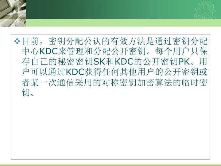 目前,密钥分配公认的有效方法是通过密钥分配中心