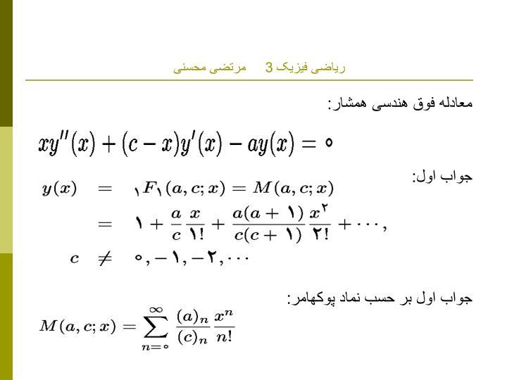 ریاضی فیزیک 3     مرتضی محسنی