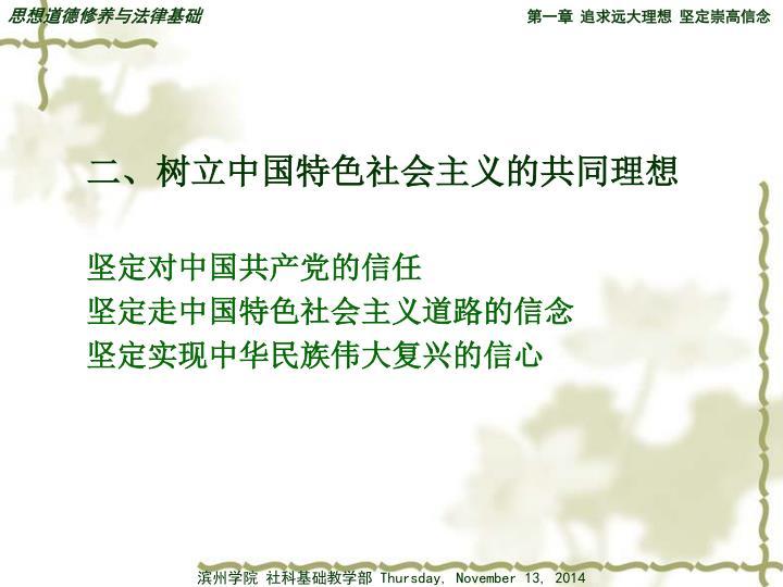 二、树立中国特色社会主义的共同理想