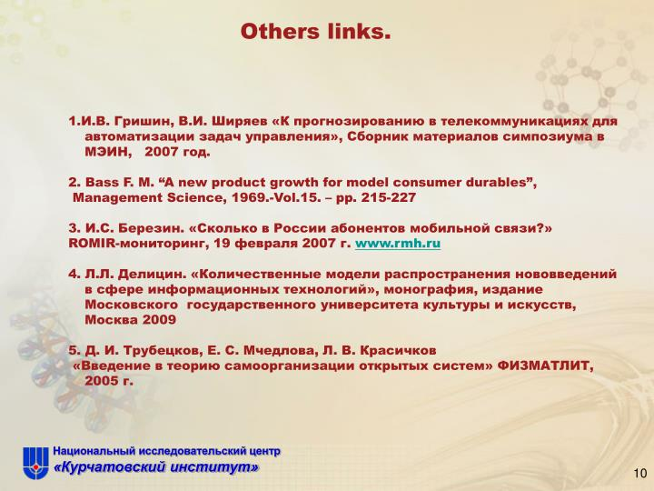 Others links.