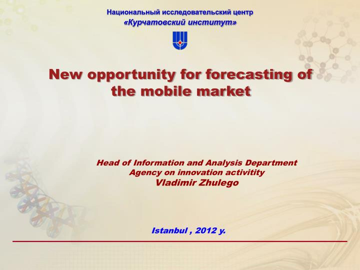 New opportunity for forecasting of the mobile market
