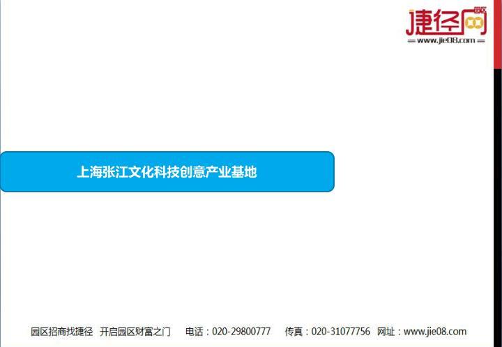 上海张江文化科技创意产业基地