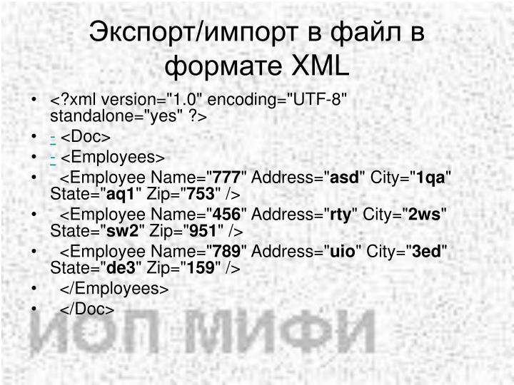 Экспорт/импорт в файл в формате