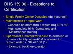 dhs 159 06 exceptions to certification