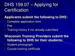 dhs 159 07 applying for certification