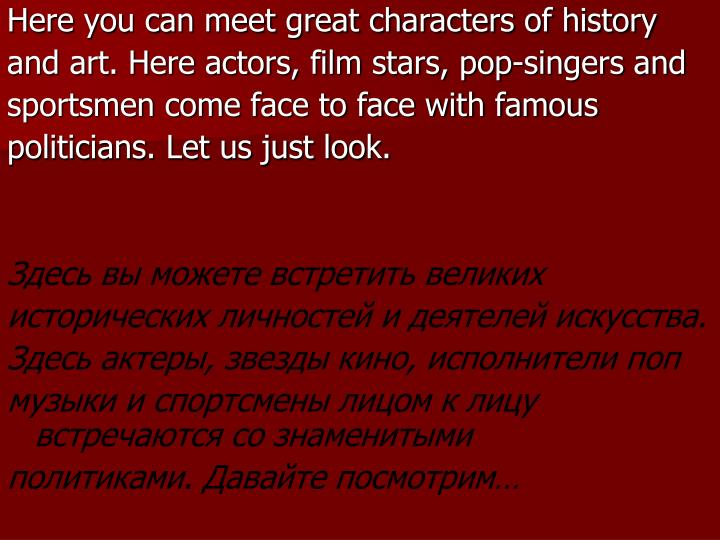 Here you can meet great characters of history
