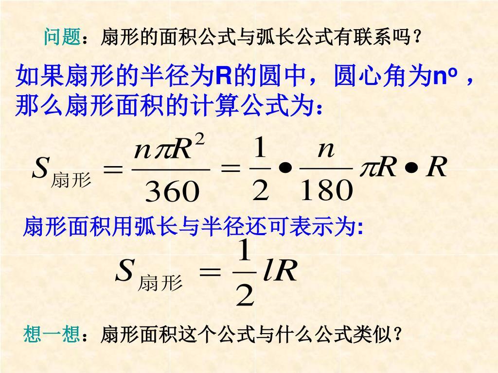 扇形 面積 公式