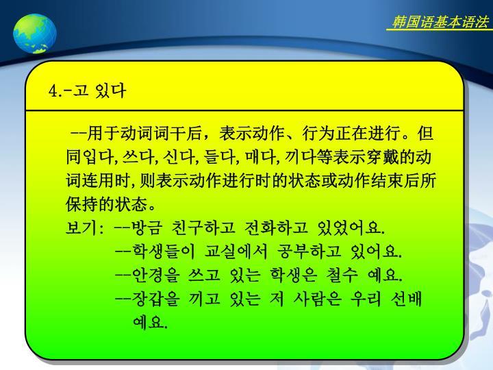 韩国语基本语法