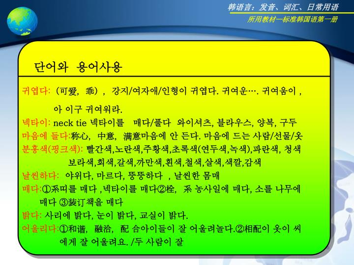 韩语言:发音、词汇、日常用语