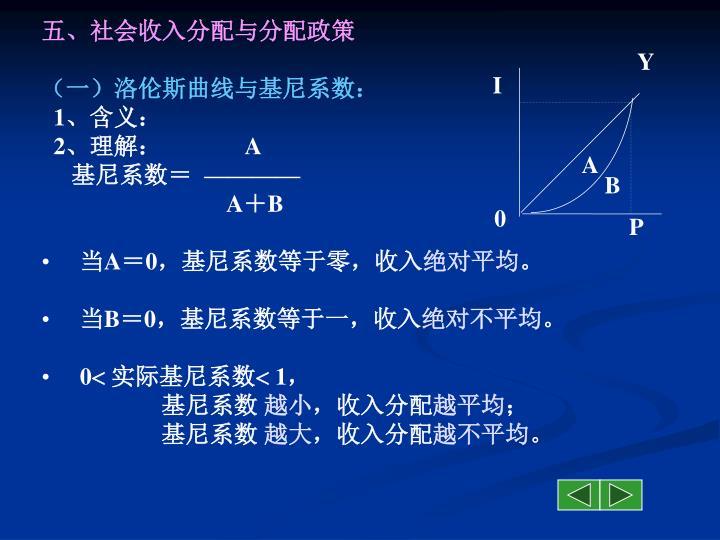 五、社会收入分配与分配政策