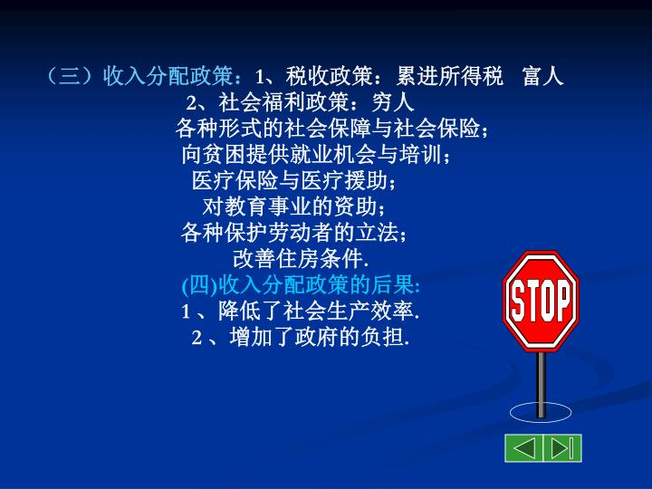 (三)收入分配政策:
