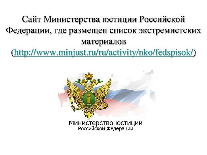 Сайт Министерства юстиции Российской Федерации, где размещен список экстремистских материалов (